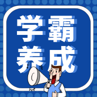 杭州中考复读一年可以提高多少分?