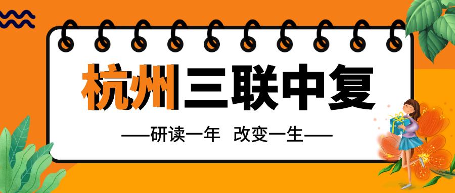 杭州中考复读,中复生体育考试  要求和评分标准
