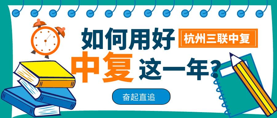 备战杭州中考复读,复读生需要敢于质疑,发现问题,解决问题