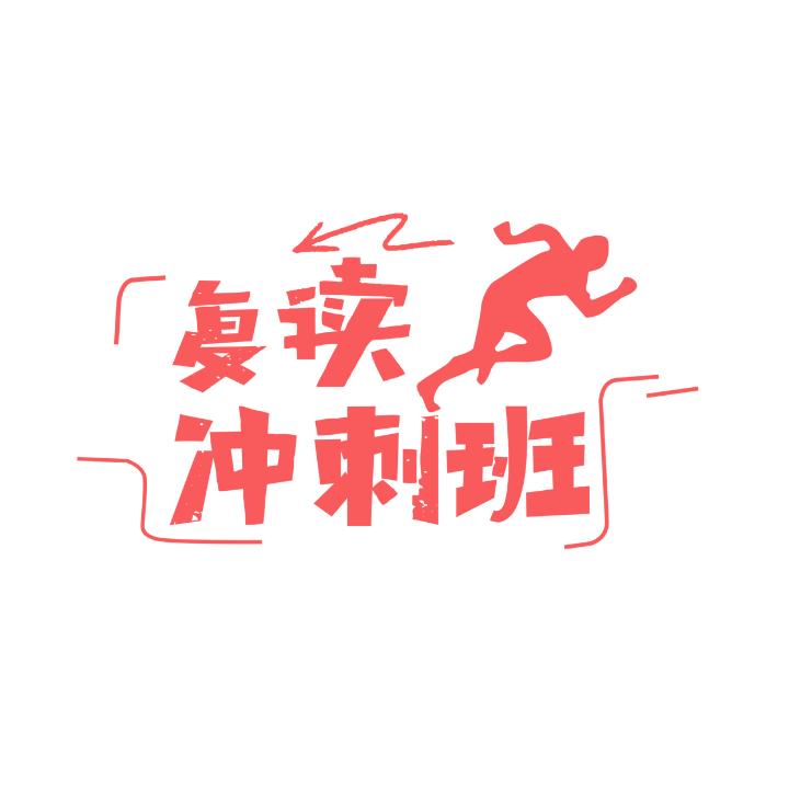 复读伊始    方得始终  ----杭州三联中复