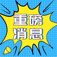 杭州三联中复关于杭州市防护新型冠状病毒延期开学