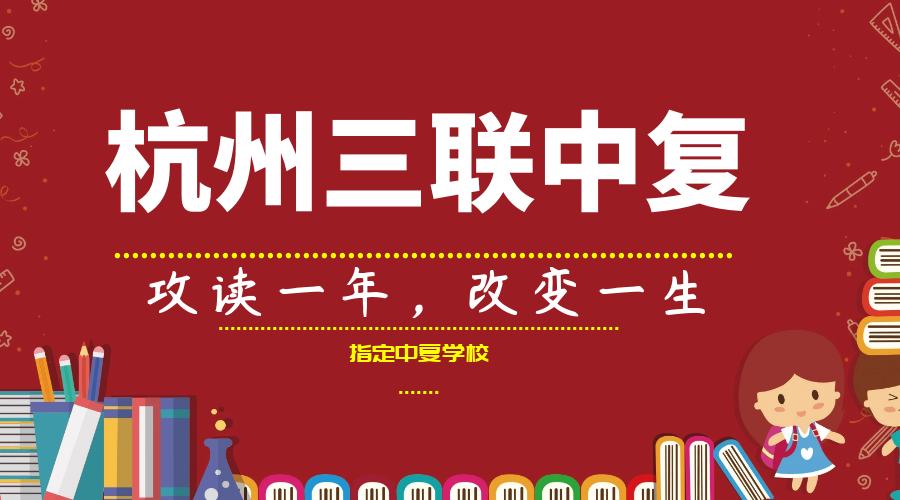 杭州中考复读百日誓师--杭州三联中复吹起冲刺的号角
