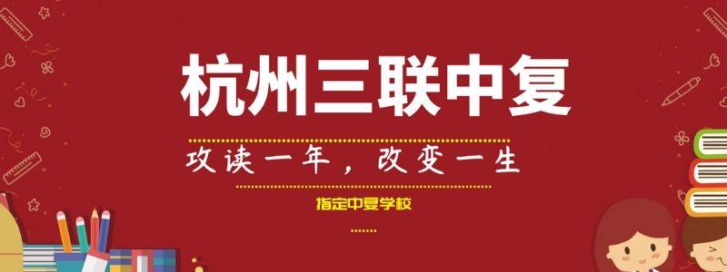 杭州中考复读学校