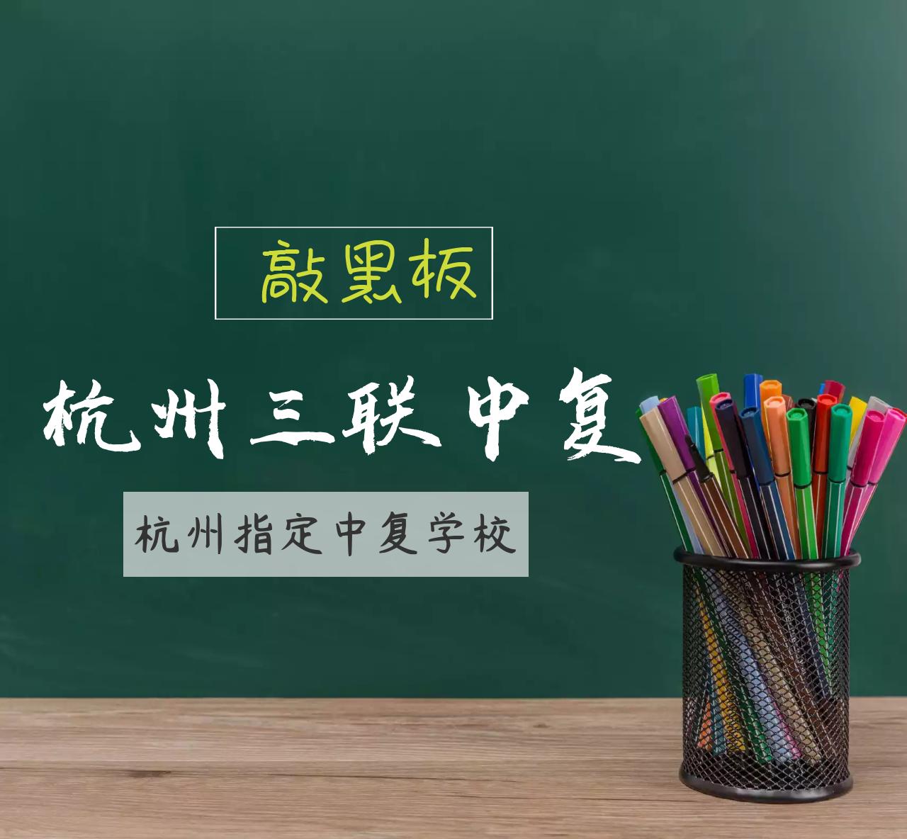 """杭州三联中考复读学校开展""""停课不停教,停课不停学"""""""
