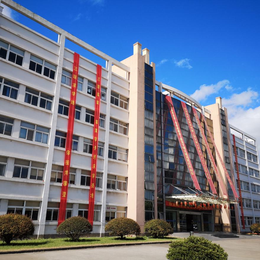 杭州三联中复2020年春季开学报到的通知