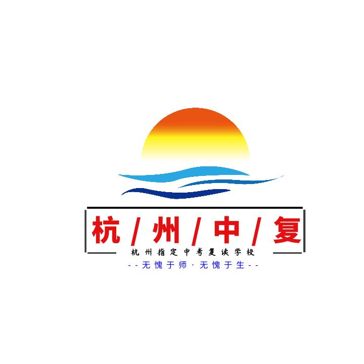 杭州中考复读到底有没有政策,需要什么材料和条件?